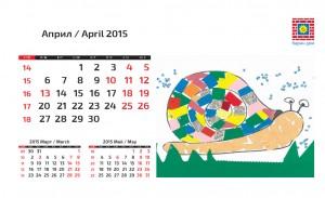 Календар 205 - Карин дом / Calendar 2015 Karin Dom