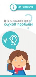 Корица на брошура Има ли вашето дете слухов проблем?