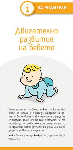 Корица на брошура Двигателно развитие на бебето