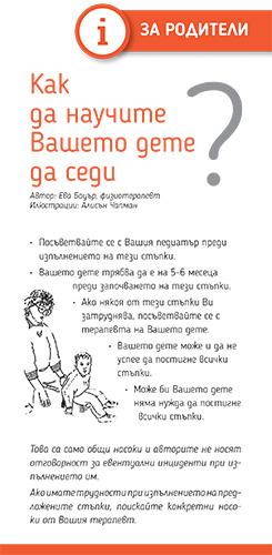Корица на брошура Как да научите Вашето дете да седи?