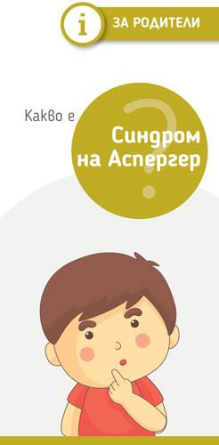 Корица на брошура Какво е Синдром на Аспергер?