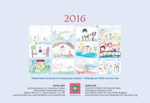 Заглавната корица на календара с всички 12 рисунки на децата