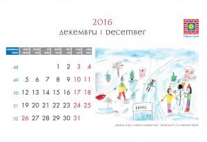 Страница от календара на Карин дом за 2016 - месец декември