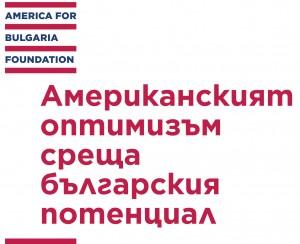 Tagline_English&Bulgarian_RGB.eps