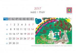 Календар 2017 месец май / Calendar Page May 2017
