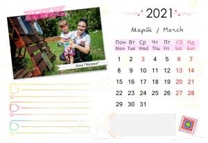 Календар Карин дом 2021