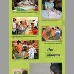 Inclusive society for inclusive educationТолерантно общество за включващо образование
