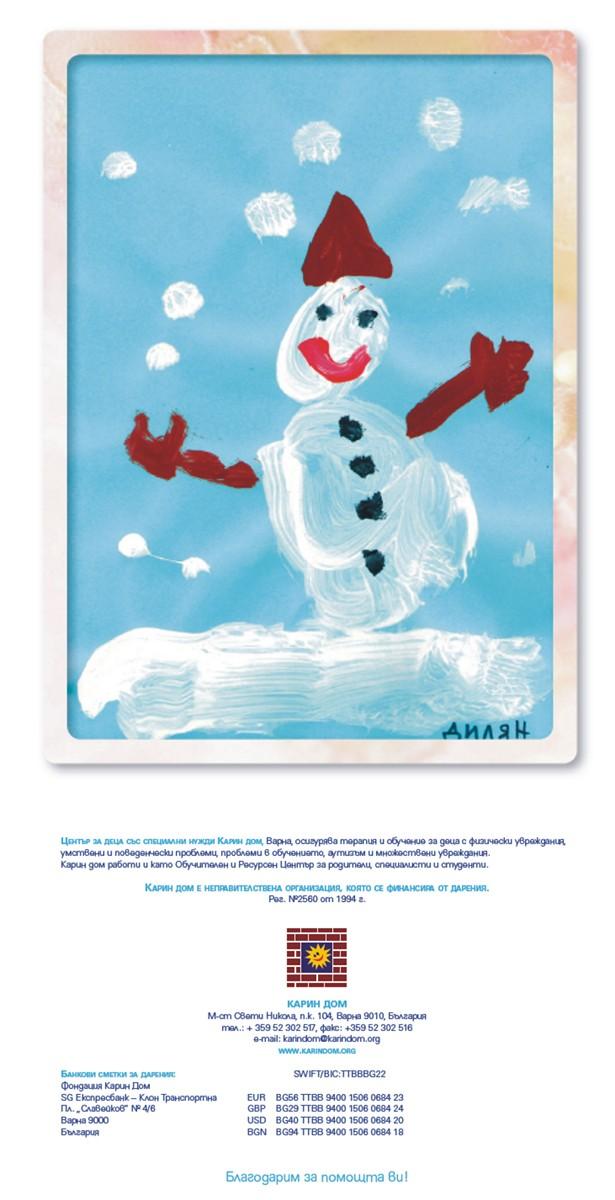 Коледна картичка No 1