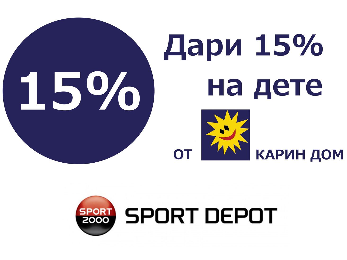 Спорт Депо