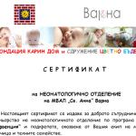 SertificateСертификат МБАЛ Св. Анна Варна