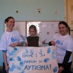 International Autism ConferenceМеждународна конференция по аутизъм