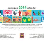 Calendar 2014 Karin domКалендар 2014 Карин дом